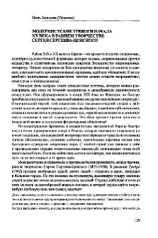 Modernistiskie trevogi načała XX veka v rannem tvorčestve Sergea Sergeeva-Cenckogo
