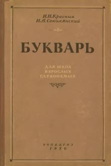 Bukvar'
